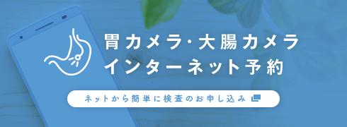 胃カメラ・大腸カメラ インターネット予約